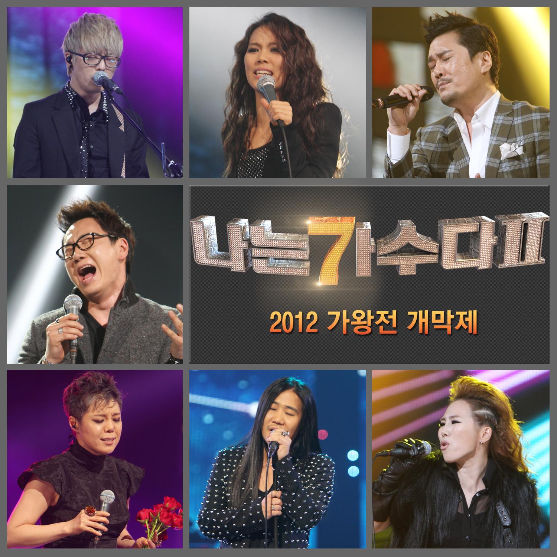 <나는 가수다 2> 2012 가왕전 개막제 앨범정보