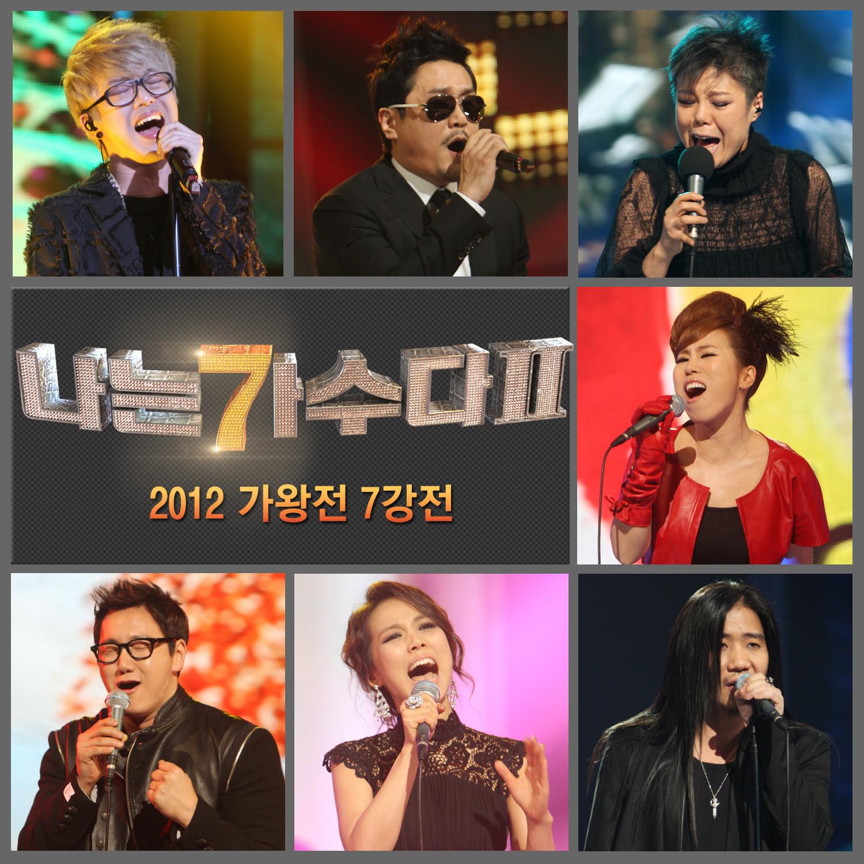 <나는 가수다 2> 2012 가왕전 7강전 앨범정보