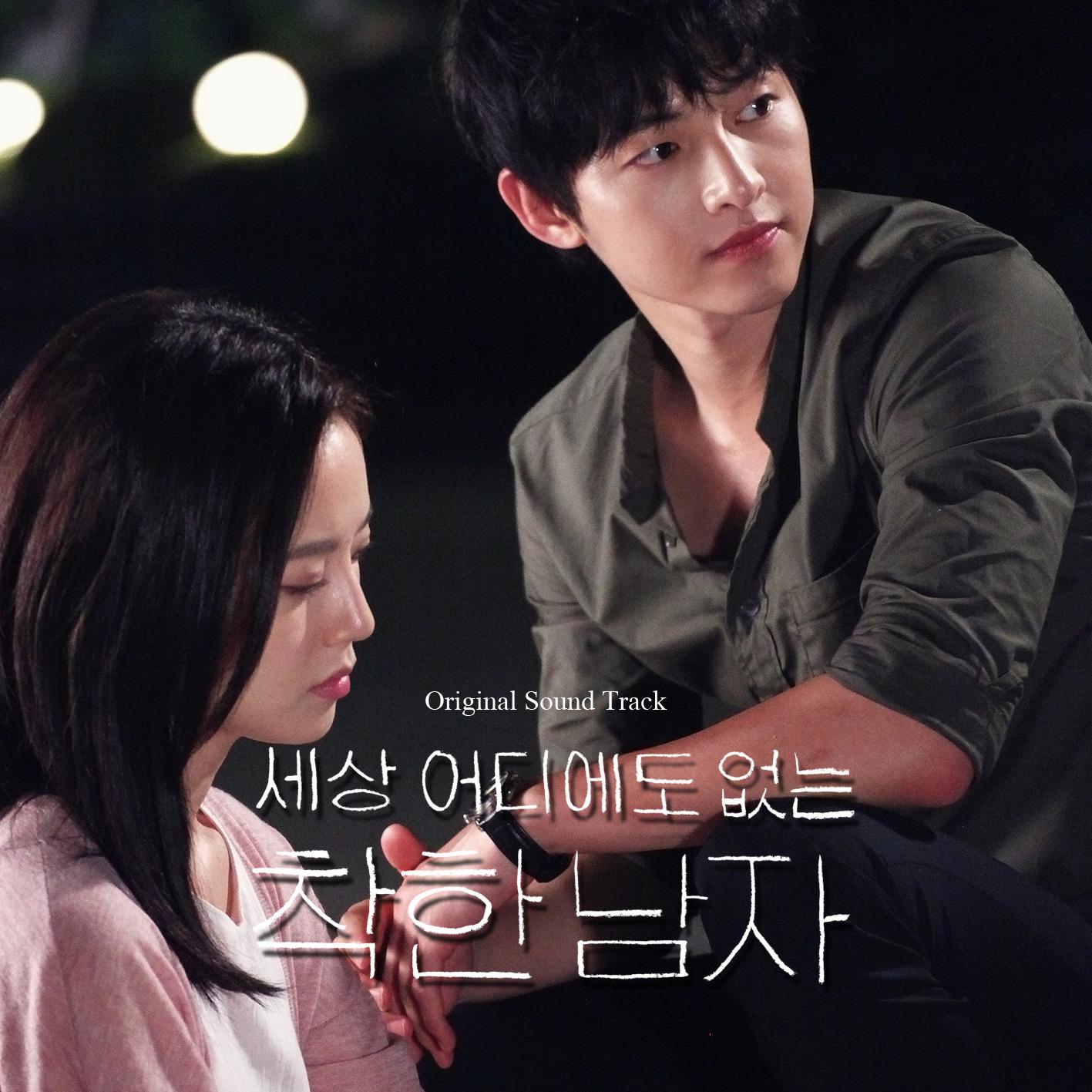 세상 어디에도 없는 착한남자 CD Part.2 (KBS 수목드라마) 앨범정보